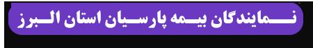نمایندگان بیمه پارسیان استان البرز
