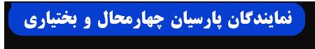 نمایندگان بیمه پارسیان چهار محال بختیاری