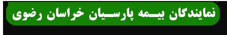 نمایندگان بیمه پارسیان خراسان رضوی