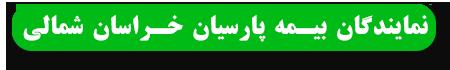 نمایندگان بیمه پارسیان استان خراسان شمالی