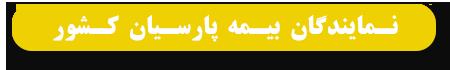 نمایندگان بیمه پارسیان کشور