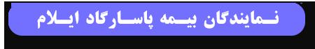 نمایندگان بیمه پاسارگاد ایلام