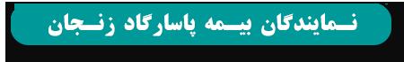 نمایندگان بیمه پاسارگاد استان زنجان