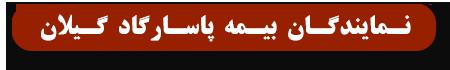 نمایندگان بیمه پاسارگاد گیلان
