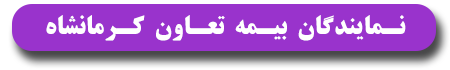 نمایندگان بیمه تعاون کرمانشاه