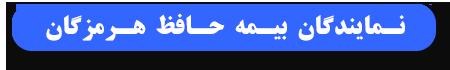 نمایندگان بیمه حافظ هرمزگان
