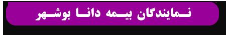 نمایندگان بیمه دانا بوشهر