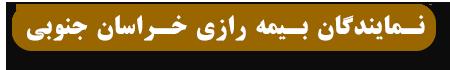 نمایندگان بیمه رازی خراسان جنوبی