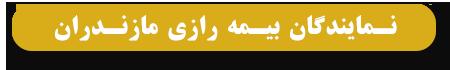 نمایندگان بیمه رازی استان مازندران