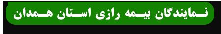 نمایندگان بیمه رازی استان و شهر همدان