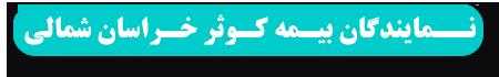 نمایندگان بیمه کوثر خراسان شمالی