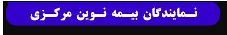 نمایندگان بیمه نوین استان مرکزی