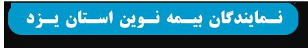 نمایندگان بیمه نوین استان یزد
