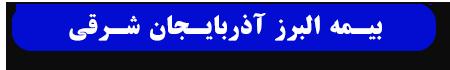 نمایندگان بیمه البرز استان آذربایجان شرقی