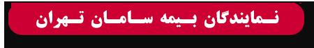 نمایندگان بیمه سامان تهران
