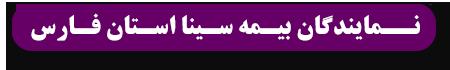 نمایندگان بیمه سینا استان فارس