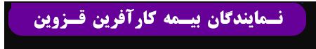 نمایندگان بیمه کارآفرین استان قزوین
