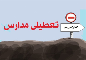 وضعیت تعطیلی مدارس 2 آذر 95