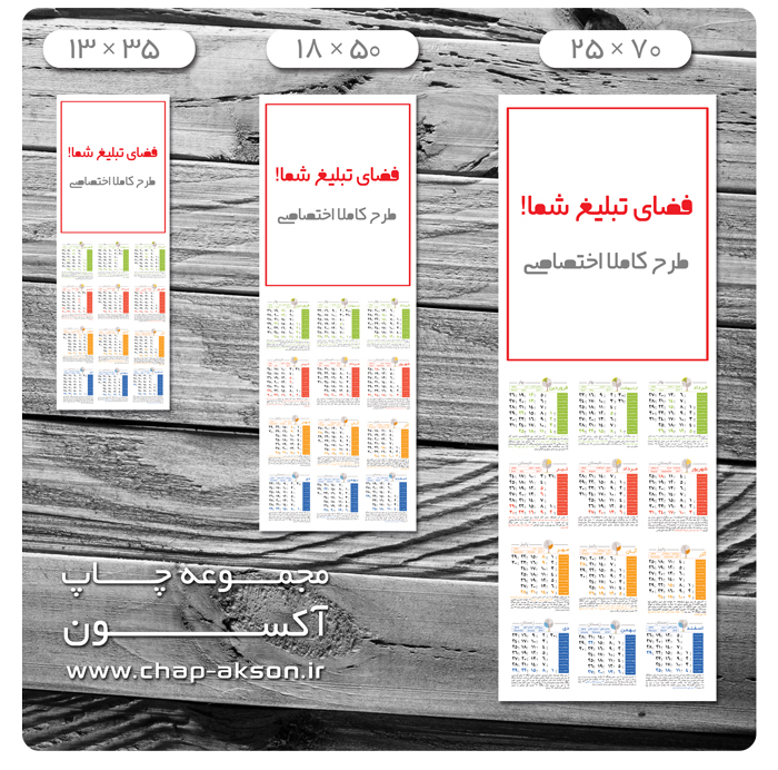 تقویم 96،چاپ تقویم 96،تقویم 1396،چاپ تقویم 1396،چاپ تقویم اختصاصی ،چاپ تقویم دیواری اختصاصی