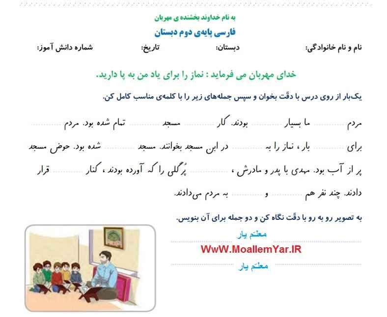 پیک آدینه درس دوم فارسی پایه دوم (آبان 95)