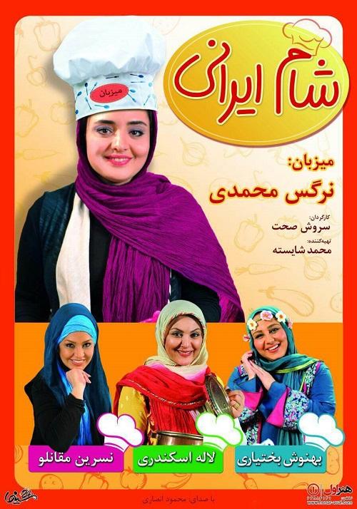 دانلود برنامه شام ایرانی میزبانی نرگس محمدی