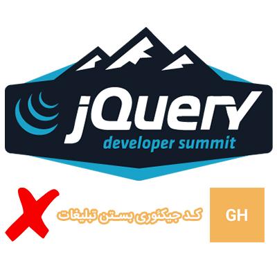 کد جیکئوری بستن بخش های سایت