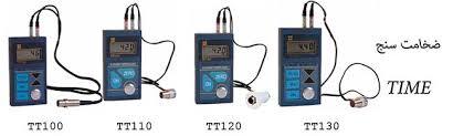 ضخامت سنج فلزات بستون BESTONE TM-8812