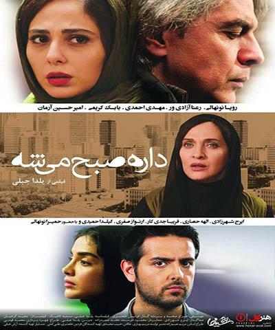 دانلود فیلم ایرانی جدید داره صبح میشه محصول 1393