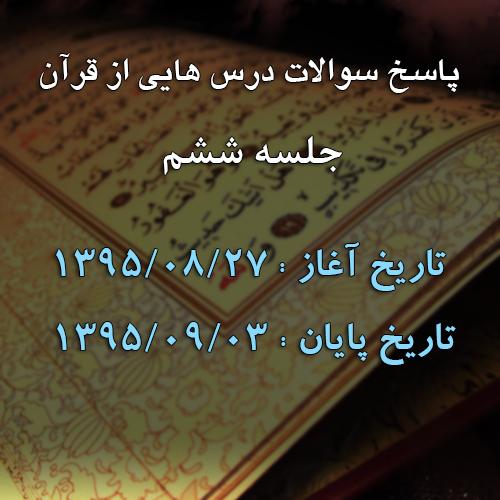 پاسخ سوالات درس هایی از قرآن - جلسه ششم