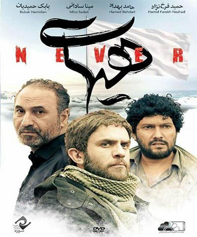 دانلود فیلم ایرانی جدید هیهات محصول 1393