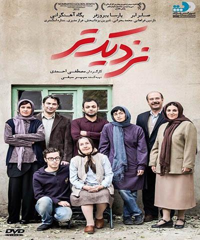 دانلود فیلم ایرانی جدید نزدیکتر محصول 1393