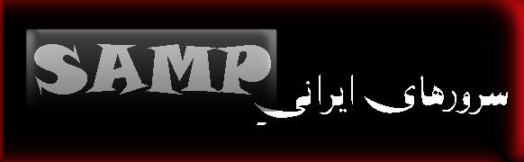 سرور های جدید ایرانی SAMP (جی تی ای 5)
