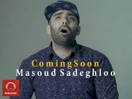 دانلود آهنگ جدید مسعود صادقلو نیمه ی گم شده
