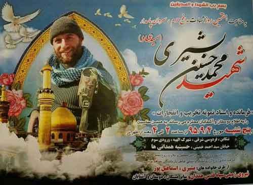 مراسم بزرگداشت شهید مدافع حرم «محمدحسین بشیری» در تنکابن