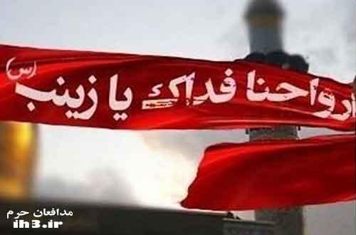 مراسم وداع با پیکر مطهر شهید مدافع حرم «بستان صالحی» در دلیجان