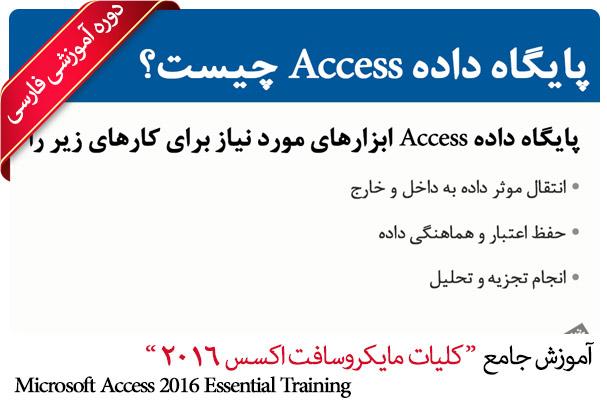 آموزش فارسی اکسس 2016 - Access 2016 Essential Training