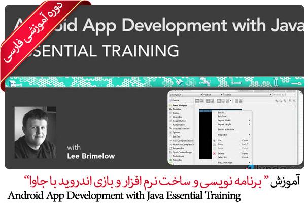 Android App Development with Java Essential Training - برنامه نویسی و ساخت نرم افزار و بازی برای اندروید با جاوا