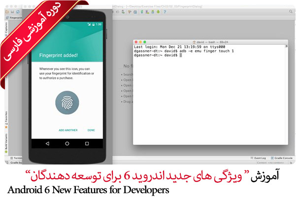 Android 6.0 New Features for Developers - ویژگی های جدید اندروید 6 برای توسعه دهندگان