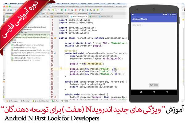 Android N First Look for Developers - ویژگی های جدید اندروید N ( نسخه 7 ) برای توسعه دهندگان