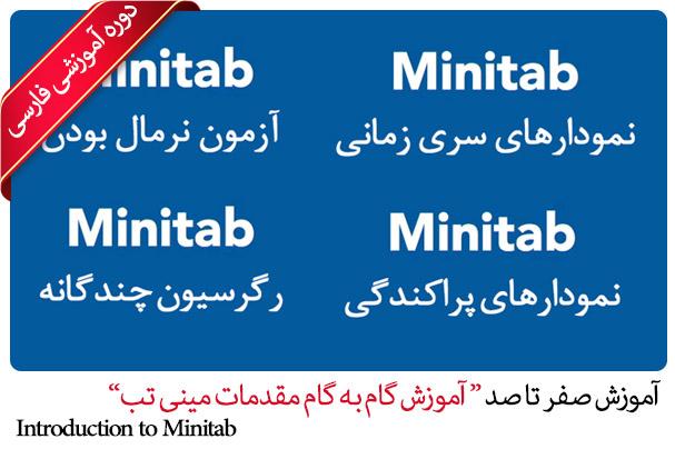 آموزش فارسی مینی تب - Introduction to Minitab