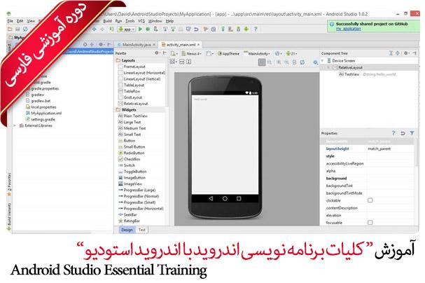 آموزش کلیات برنامه نویسی اندروید با اندورید استودیو - Android Studio Essential Training
