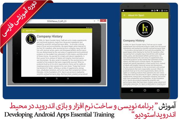 برنامه نویسی و ساخت نرم افزار و بازی اندروید در محیط اندروید استودیو - Developing Android Apps Essential Training
