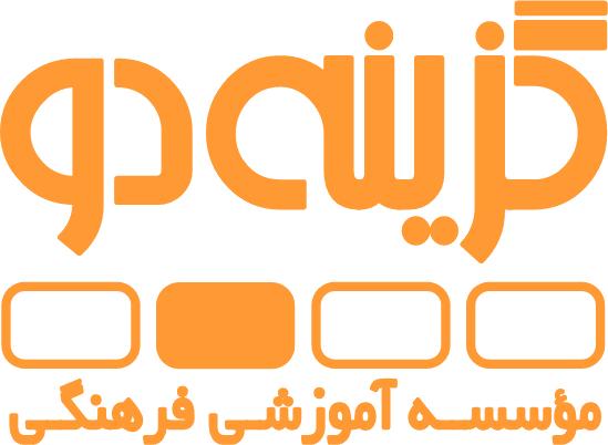 جزوات گزینه 2 ؛عربی دوم وسوم دبیرستان