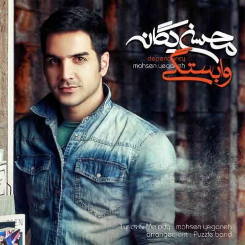 دانلود آهنگ جدید و بی نظیر محسن یگانه بنام وابستگی