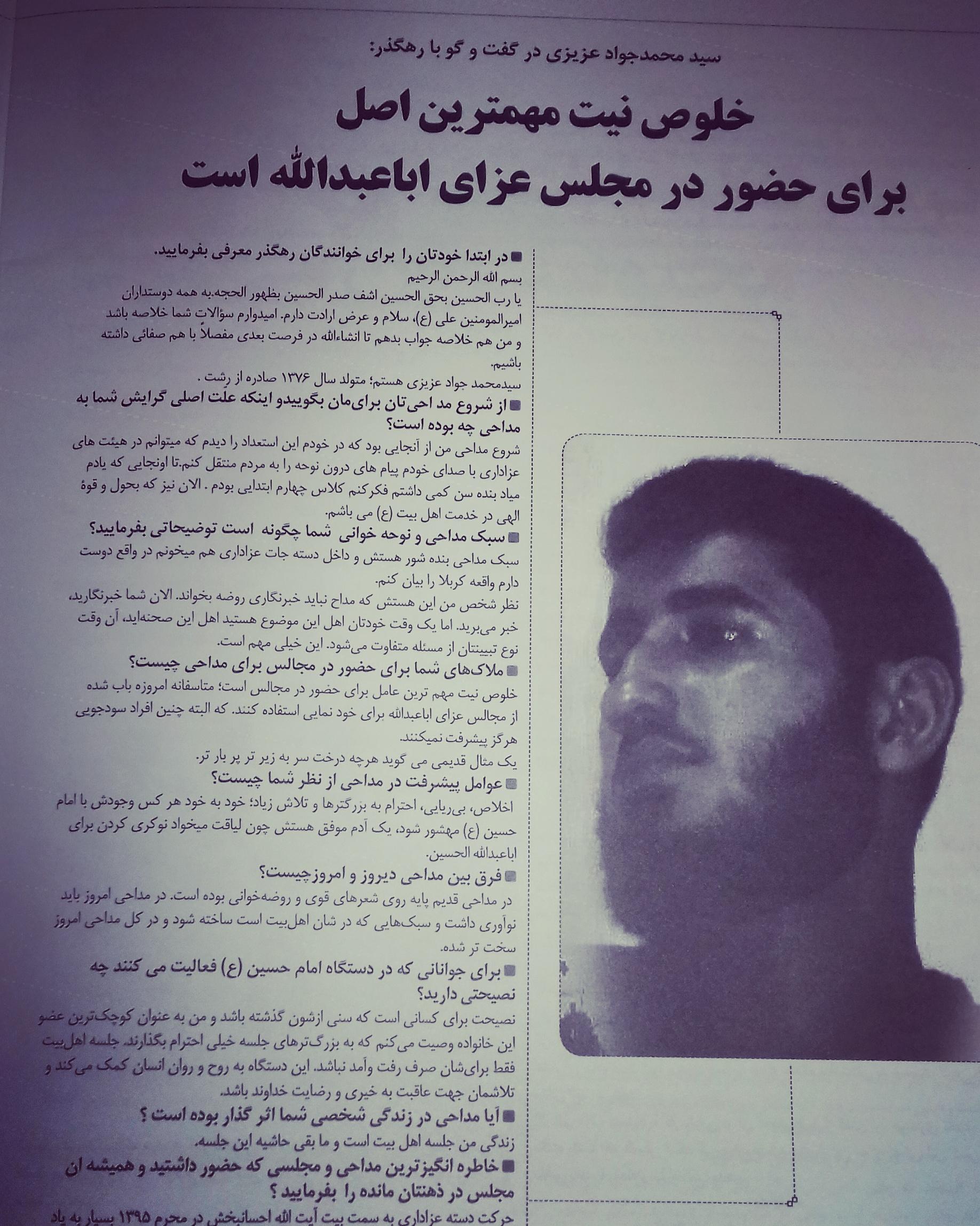 سیدمحمدجوادعزیزی و مجله رهگذر
