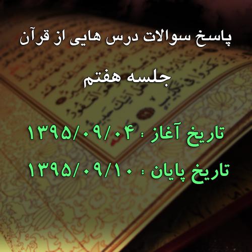 پاسخ سوالات درس هایی از قرآن - جلسه هفتم