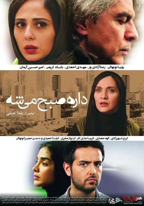 دانلود رایگان فیلم ایرانی داره صبح میشه