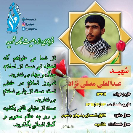 وصیت نامه شهید عبدالعلی مصلی نژاد