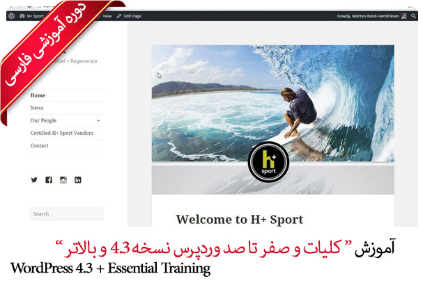 آموزش فارسی وردپرس - WordPress