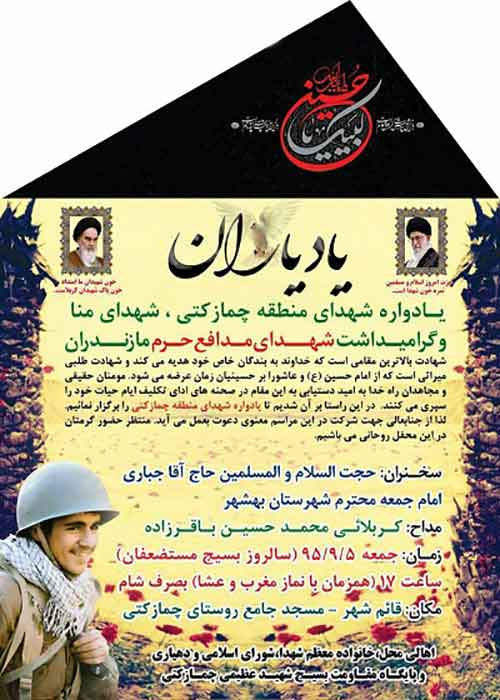 مراسم بزرگداشت شهدای مدافع حرم استان مازندران